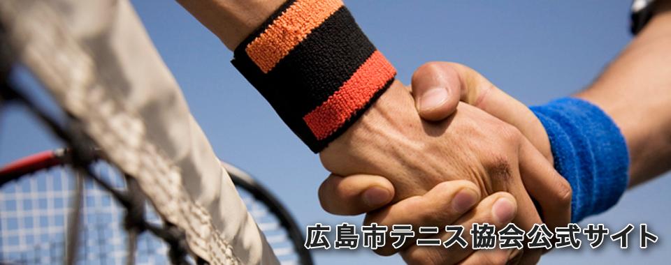 広島市テニス協会協会公式サイト